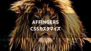 AFFINGER5(アフィンガー)のデザインをさらに改良するCSSカスタマイズ集